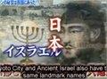 האם היפנים יהודיים ?