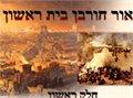 חורבן בית המקדש הראשון חלק 1
