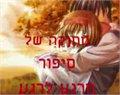 יואב יצחק - עד סוף העולם