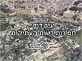 מפעל המים בעיר דוד לפני 3500 שנה