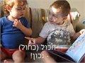 רגע קסום בין שני ילדים