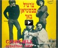 Chorale For Young Lovers הצ'רצ'ילים